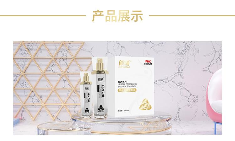 西宁颜驰平衡液供求专业指导