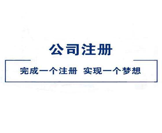 杭州西湖區專業的注冊公司聯系方式靠譜的財稅代理機構