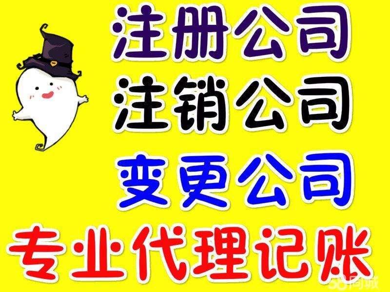 上城區服務好的企業注冊哪家不錯全程代理包辦_一站式服務