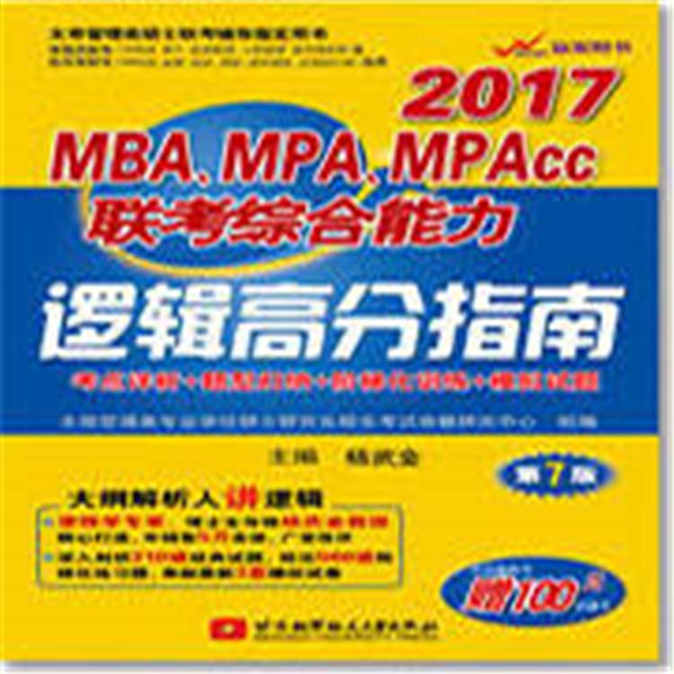 黄浦正规mba培训学校哪家优惠做好学习规划