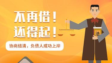 专业高效逾期网贷被起诉一对一免费咨询