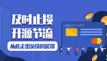 正规的信用卡还不起没还完协助您把损失降低!