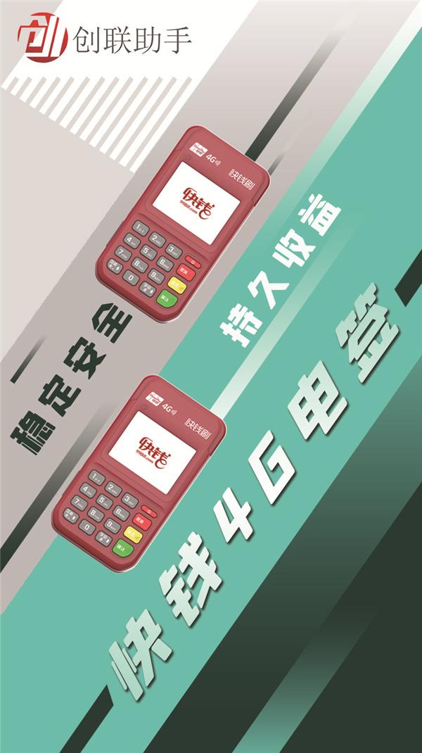 服务好的免费代理POS机电话消费方便