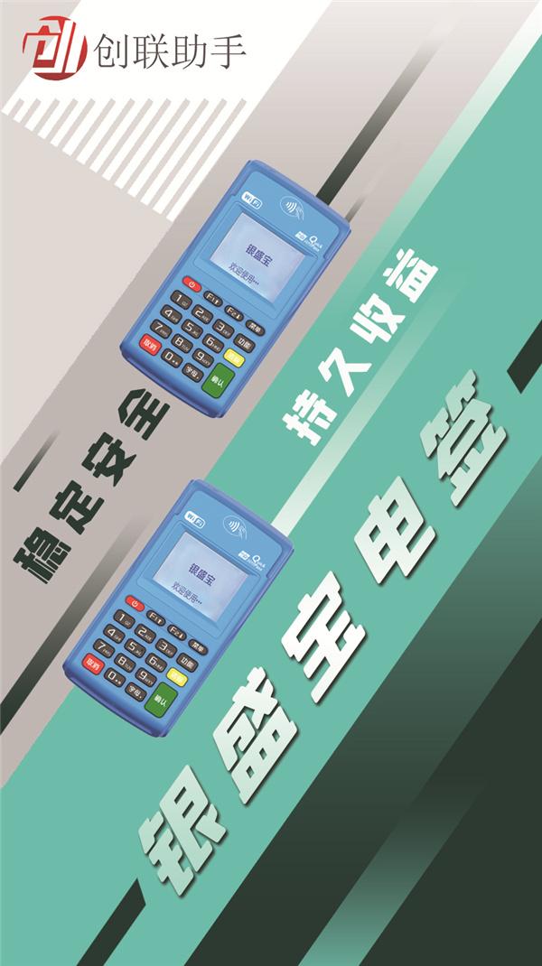 靠谱的创联pos机服务热线快速安全