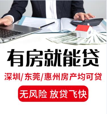 服务专业的房产证抵押贷款材料简单