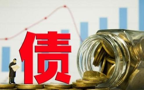 正规的讨债公司推荐专业团队
